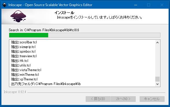 Inkscapeのインストール | サイバー原人 Cyber-Genjin